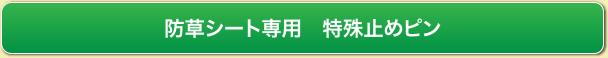防草シート専用 特殊止めピン