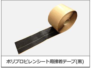 PP用テープ