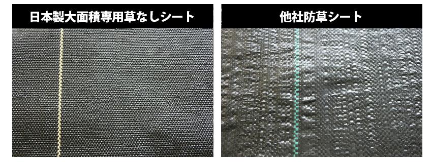 防草シート表面比較