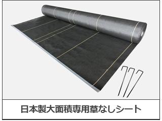 日本製大面積専用草なしシート