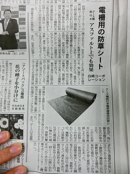 2017年12月4月発刊_農経しんぽう