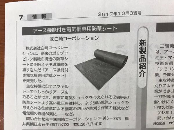 2017年10月3日発刊_農業共済新聞P7新製品紹介