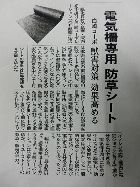 2017年10月07日発刊日本経済新聞