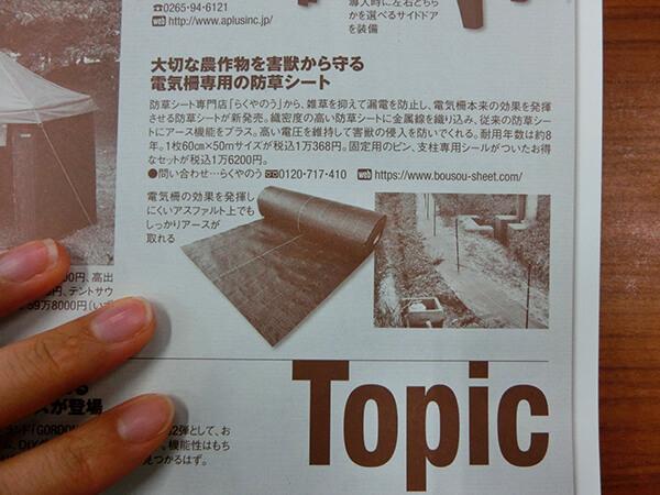 ドゥーパ122号記事