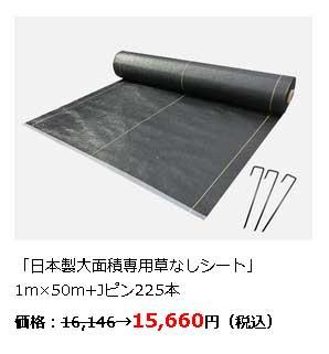 日本製大面積1m×50mセット品