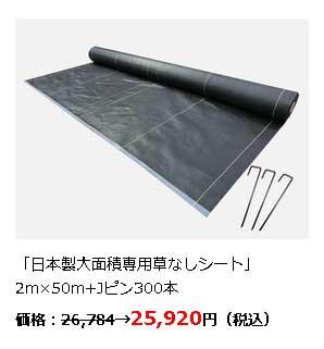 日本製大面積2m×50mセット品