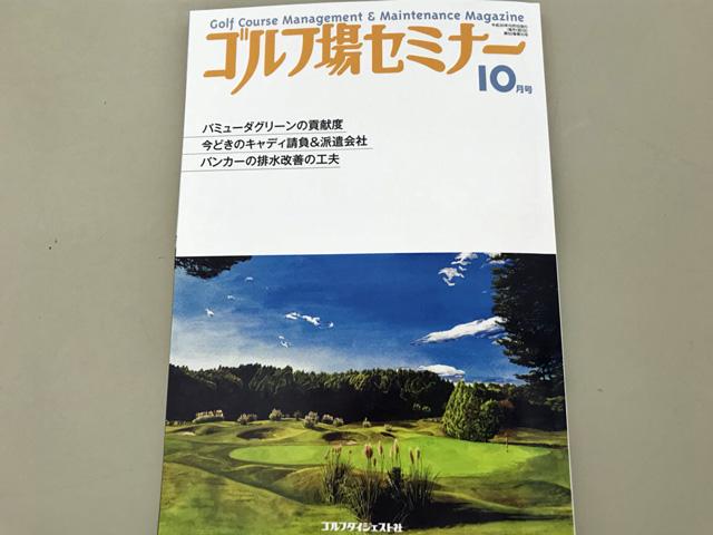 メディア「ゴルフ場セミナー10月号」