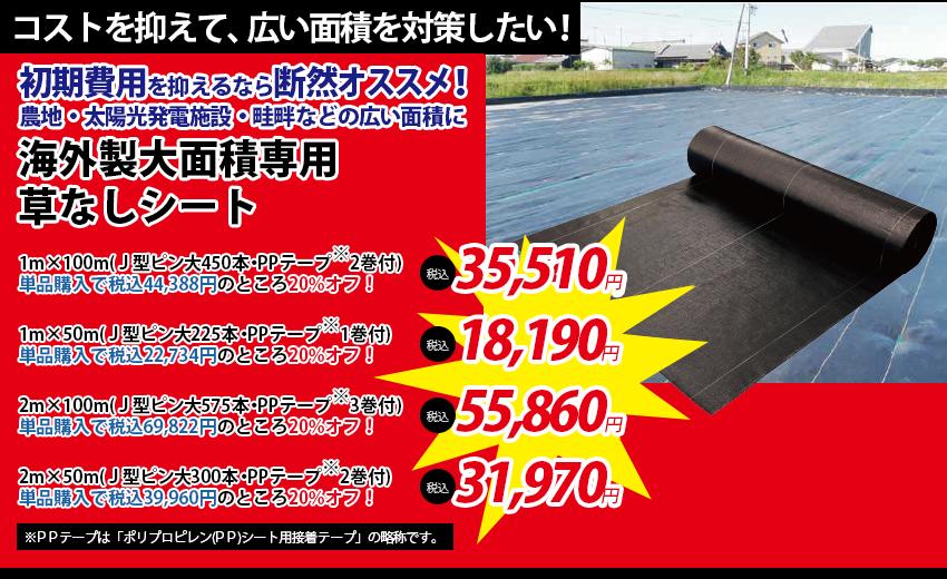 海外製大面積専用草なしシート20%OFFセット品