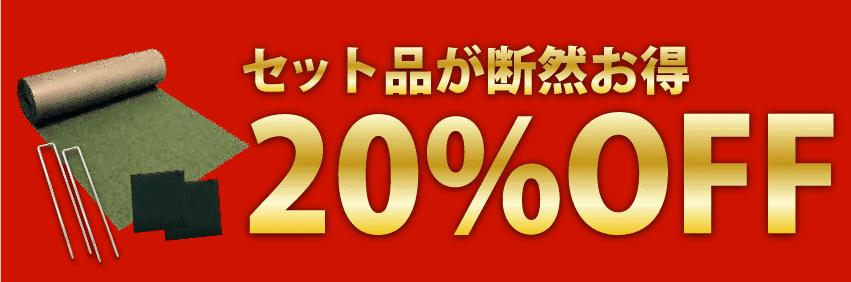 セット品が断然お得!20%OFF