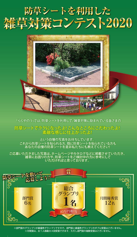 雑草対策コンテスト
