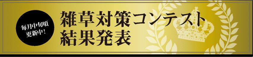 毎月中旬ごろ更新!雑草対策コンテスト結果発表
