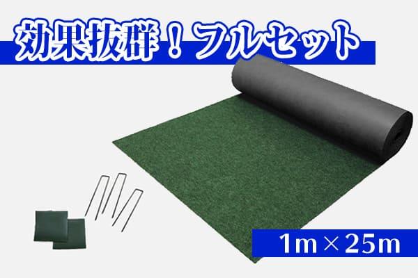 厚手のとことん草なしシート1m×25mフルセット品