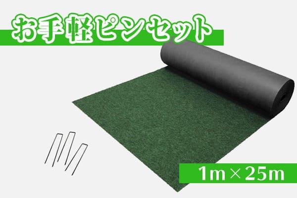 厚手のとことん草なしシート1m×25mピンセット品