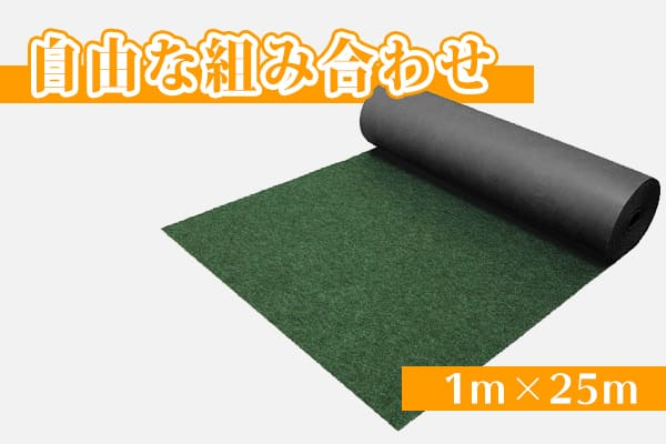 厚手のとことん草なしシート1m×25m単品