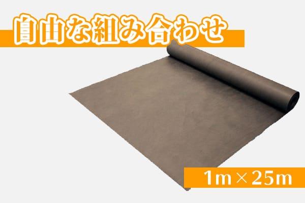 防草シート単品