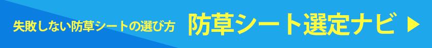 防草シート選定ナビ