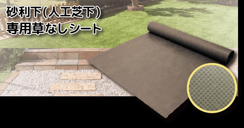 砂利下(人工芝下)専用草なしシート