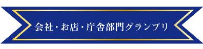 会社・お店・庁舎部門