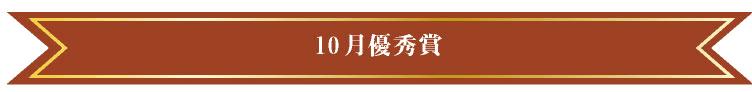 10月優秀賞