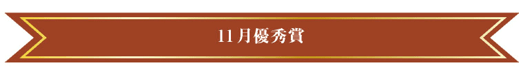 11月優秀賞