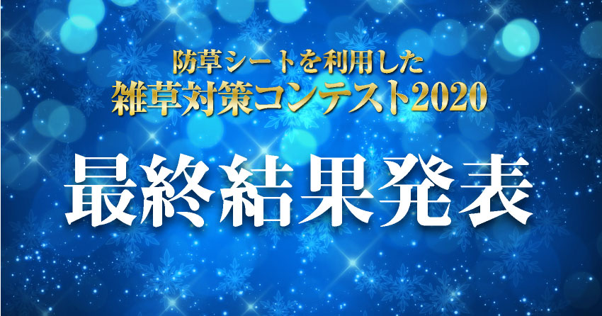 雑草対策コンテスト2020 最終結果発表