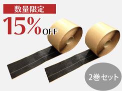 【キャンペーン中】ポリプロピレン(PP)シート用接着テープ(黒) 10cm×25m 2巻セット