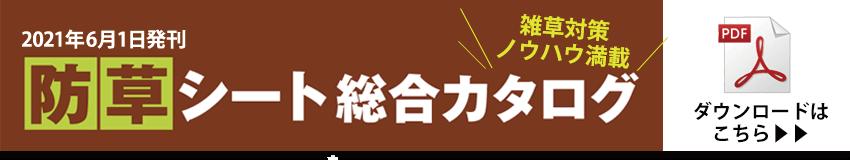 防草シートカタログ