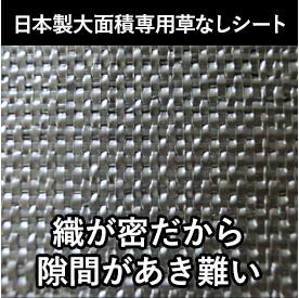 当店の日本製大面積専用草なしシート 織が密だから隙間があき難い