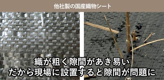 他社製の織物シート 織が粗く隙間があき易い 現場に設置すると隙間が問題に
