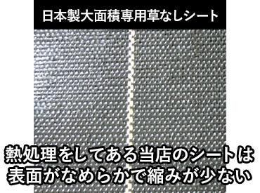 当店の日本製大面積専用草なしシート 熱処理してある当店のシートは表面なめらかで縮みが少ない