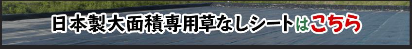 日本製大面積専用草なしシートはこちら