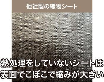他社製の織物シート 熱処理をしていないシートは表面でこぼこで縮みが大きい