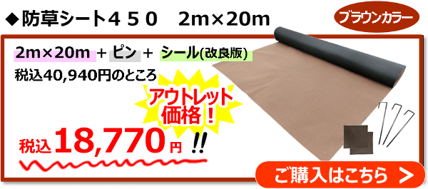 ブラウンカラー2m×20m規格(ピン+シール[改良版]がついたセット品)通常40,940円→アウトレット価格18,770円!