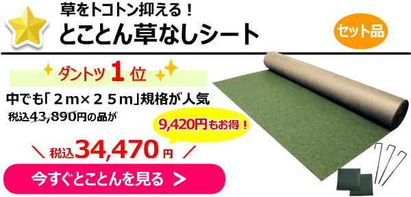 草をトコトン抑える『とことん草なしシートセット品』2m×25m規格が人気!43,890円の品が⇒34,470円に!