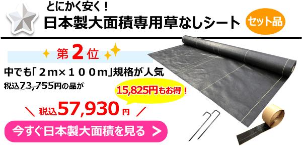 とにかく安く『日本製大面積専用草なしシートセット品』2m×100m規格が人気!73,755円の品が⇒57,930円に!