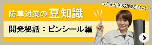 防草シート豆知識【開発秘話】ピンシール編