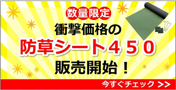 衝撃価格の「防草シート450」販売開始!