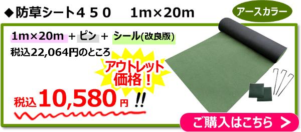 アースカラー1m×20m(ピン+シール[改良版]がついたセット品)通常22,064円→アウトレット価格10,580円!