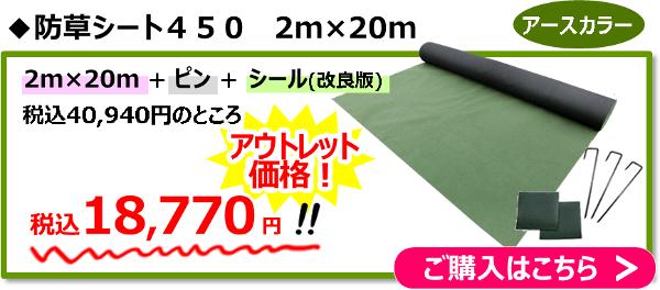 アースカラー2m×20m規格(ピン+シール[改良版]がついたセット品)通常40,940円→アウトレット価格18,770円!