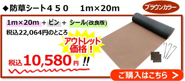 ブラウンカラー1m×20m規格(ピン+シール[改良版]がついたセット品)通常22,064円→アウトレット価格10,580円!