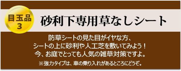 【目玉品3】砂利下専用草なしシート