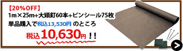 砂利下1m×25m+大頭釘60本+ピンシール75枚【20%OFF】→購入はこちら!