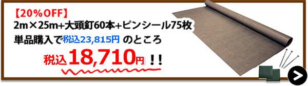 砂利下2m×25m+大頭釘60本+ピンシール75枚【20%OFF】→購入はこちら!