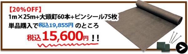 砂利下強力1m×25m+大頭釘60本+ピンシール75枚【20%OFF】→購入はこちら!