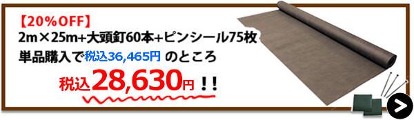 砂利下強力2m×25m+大頭釘60本+ピンシール75枚【20%OFF】→購入はこちら!