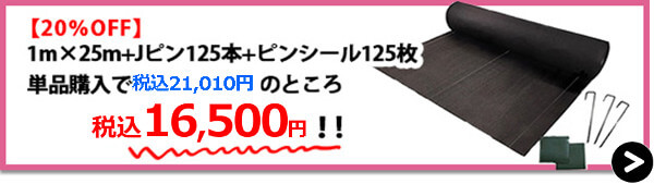 らくらく1m×25m+Jピン125本+ピンシール125枚【20%OFF】→購入はこちら!