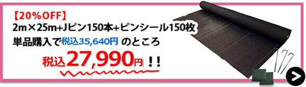 らくらく2m×25m+Jピン150本+ピンシール150枚【20%OFF】→購入はこちら!