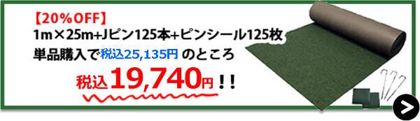 とことん1m×25m+Jピン125本+ピンシール125枚【20%OFF】→購入はこちら!