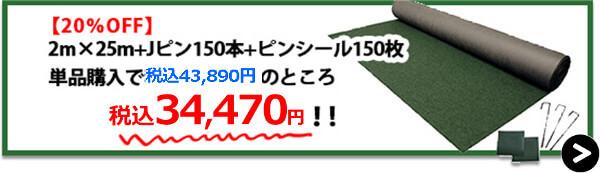 とことん2m×25m+Jピン150本+ピンシール150枚【20%OFF】→購入はこちら!