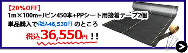 大面積1m×100m+Jピン450本+PPシート用接着テープ2個【20%OFF】→購入はこちら!